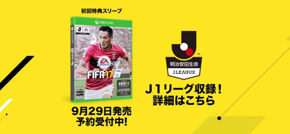 Japanese FIFA 17 Cover